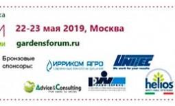 Форум «Сады России»