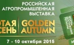 Российская агропромышленная выставка «Золотая осень 2018»