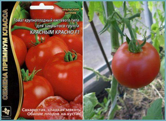гибридные томаты