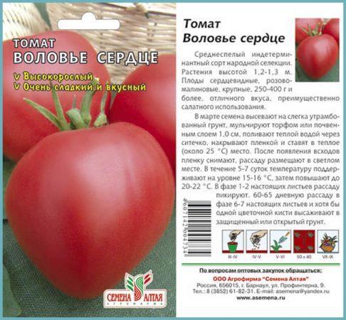 Семена томатов Воловье сердце